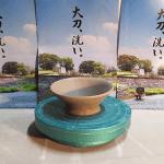 ご飯茶碗を作る方法
