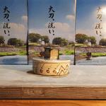 陶器の水漏れ対策